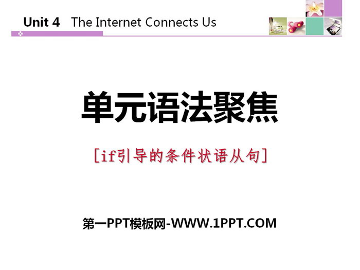 《单元语法聚焦》The Internet Connects Us PPT