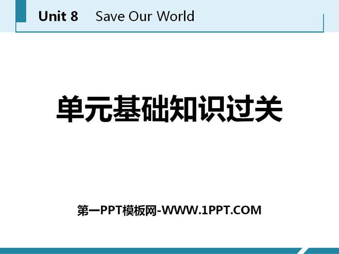 《单元基础知识过关》Save Our World! PPT
