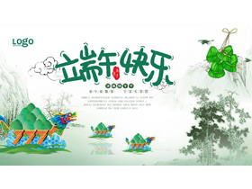 水墨卡通搭配的端午节龙8官方网站