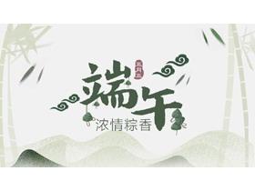 淡雅端午节龙8官方网站免费下载