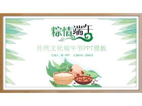 《粽情端午》端午节龙8官方网站