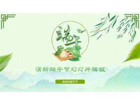 清新绿色端午节龙8官方网站