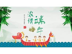 卡通龙舟背景的浓情端午龙8官方网站