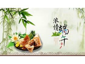 竹林粽子背景的∑端午�PPT模板