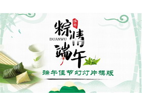 淡雅绿色端午节龙8官方网站