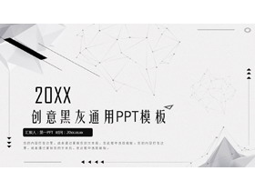 灰色点线粒子背景的企业培训PPT中国嘻哈tt娱乐平台