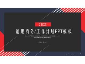 蓝红圈边设计的通用商务工作计划PPT模板