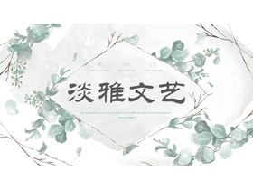 淡雅绿色水彩叶子艺术文艺PPT模板