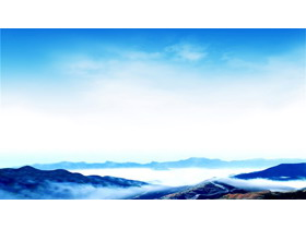 蓝天白云群山PPT背景图片