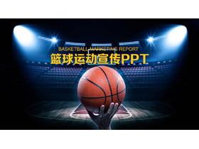 篮球主题PPT模板