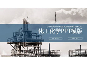 化工厂背景的工业平安彩票官方开奖网