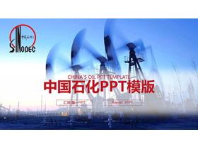 油田采油机背景的中石化PPT中国嘻哈tt娱乐平台