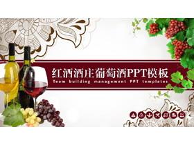 古典风格的红酒葡萄酒PPT模板