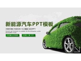 �G色新能源汽�PPT模板
