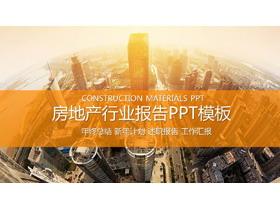 高端楼盘app自助领取彩金38背景的房地产行业报告PPT模板