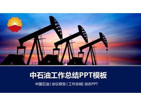 采油�C剪影背景的中石油PPT模板