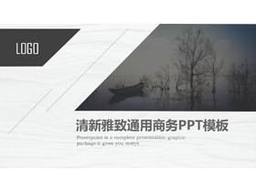 灰色雅致小船湖泊背景商务演示PPT模板