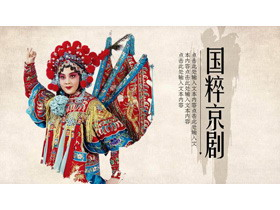 国粹京剧平安彩票官网