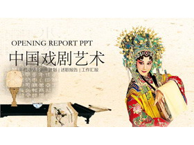 中国戏曲艺术平安彩票官网