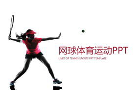 简洁网球运动员PPT模板