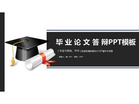 黑色简洁毕业论文答辩PPT模板