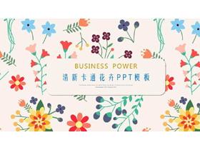 彩色可�劭ㄍ�花卉�D案PPT模板