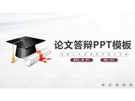 简洁实用毕业答辩PPT模板免费下载