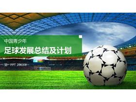 青少年足球发展报告PPT模板
