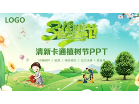 卡通珍爱绿色植树节PPT模板