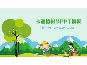 卡通植树节幻灯片模板免费下载