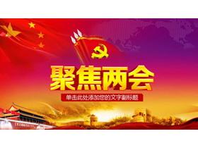 天安门党旗背景的聚焦两会PPT模板