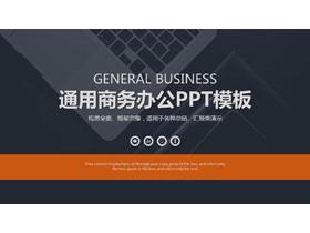 灰色雅致办公桌面背景通用商务PPT中国嘻哈tt娱乐平台
