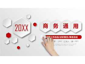 红色微立体通用商务PPT模板免费下载