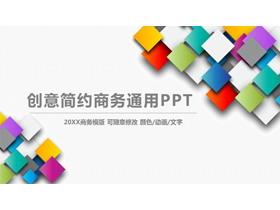 彩色方形叠加背景的通用商务平安彩票官方开奖网