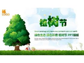 绿色卡通植树节PPT模板