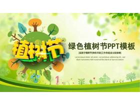 可爱绿色植树节PPT模板