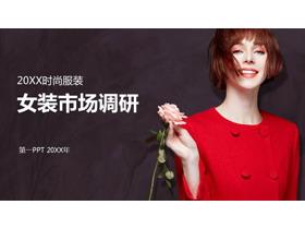欧美时尚女装行业调研分析龙8官方网站