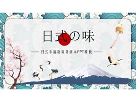 清新日式浮世绘风格PPT模板