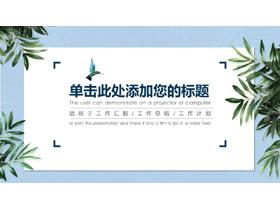 清新绿叶卡片背景的商务演示PPT模板
