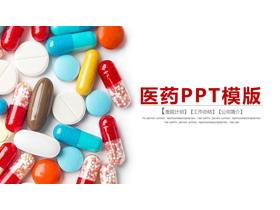 彩色胶囊背景的医药行业PPT模板