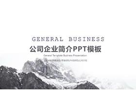 巍峨高山背景的公司�介PPT模板