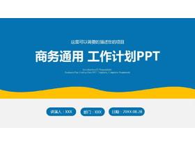 蓝黄搭配的简洁2018年送彩金网站大全计划PPT模板