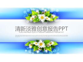 精致鲜花装饰的2018年送彩金网站大全报告PPT模板