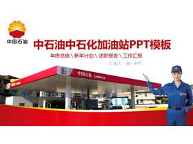 中石化加油站工作总结汇报PPT中国嘻哈tt娱乐平台