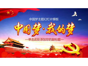《中国梦,我的梦》PPT模板