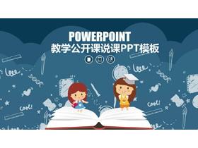 卡通背景的教�W公�_�nPPT模板