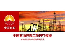 油田采油�C背景的石油�_�lPPT模板