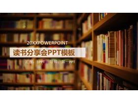 书籍书架背景的读书分享会PPT模板