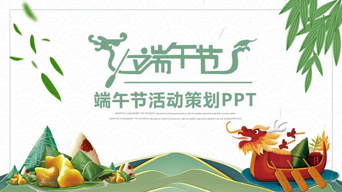 龙舟粽子背景的端午节平安彩票官网