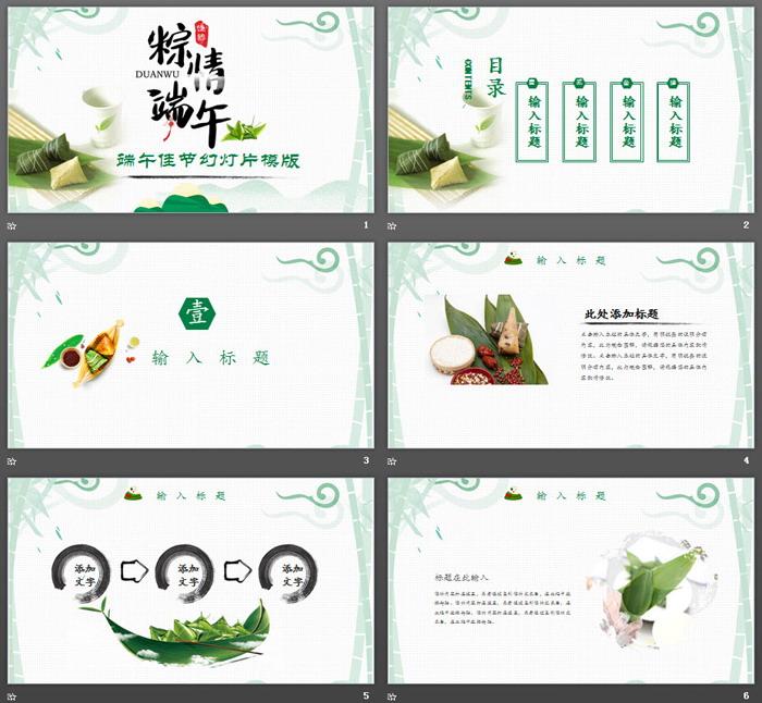 淡雅绿色端午节平安彩票官网